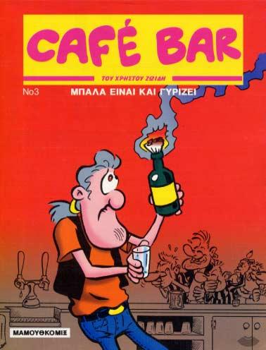 Café Bar 3. Mpala einai kai gyrizei