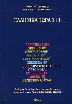 Greek Now Ellinika tora 1+1 (Cassettes)