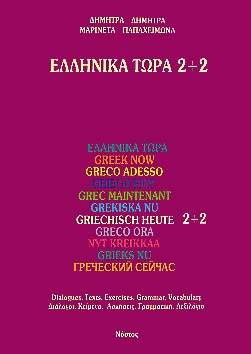 Greek Now Ellinika tora 2+2 (cassettes)