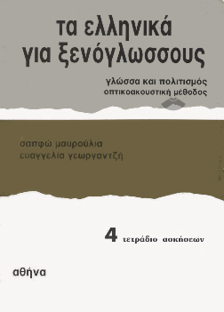 Ta ellinika gia xenoglossous 4. Tetradio askiseon (workbook)