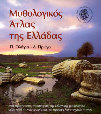 Mythologikos atlas tis Elladas